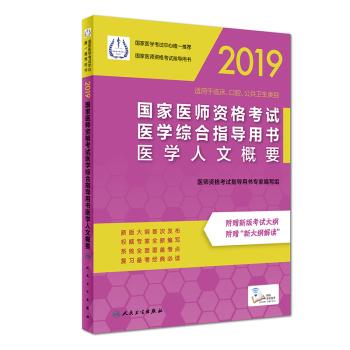 2019国家威尼斯娱乐考试医学综合指导用书医学人文概要