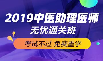2019年中医助理医师考试辅导报名方案