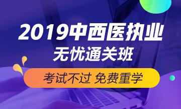 2019年中西医执业医师网络辅导