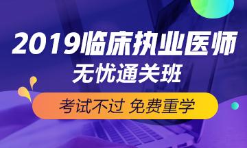 2019年临床执业医师招生方案