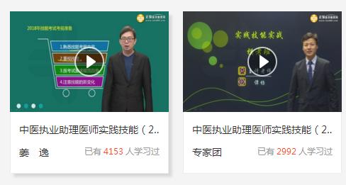 2019年中医助理医师实践技能考试视频