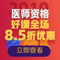 2019医师好课全场8.5折 抢购中!