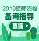 免费直播�O汤以恒医学教育网2018医考放榜日师生团圆庆功酒会