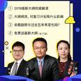 免费直播∣2019新版医师大纲变化解读