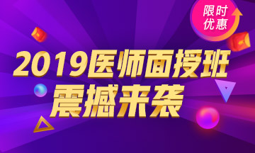 2019年中医执业医师无忧通关班