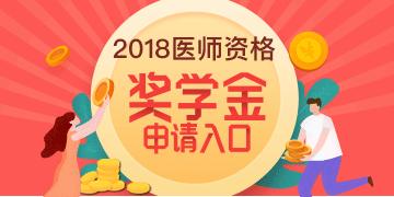 2018年澳门金沙网上娱乐奖学金申请入口