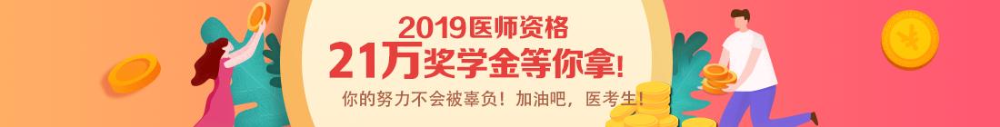 2019年医师资格考试奖学金