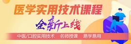 中医/口腔实用技术课程全新上线