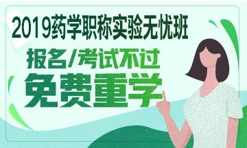 2019年药学职称考试实验无忧班,药学职称考试有保障!