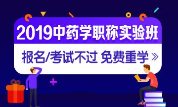 2019年中药学职称考试实验无忧班,中药学职称考试有保障!