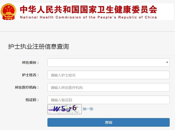 新疆教育信息网查询_护士执业证书信息注册查询入口在哪里?_医学教育网