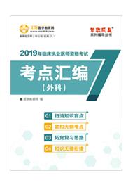 """2019年临床执业医师""""梦想成真""""系列《考点汇编》——外科"""