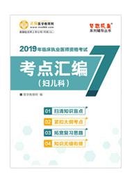 """2019年临床执业医师""""梦想成真""""系列《考点汇编》——妇儿科"""