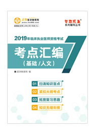 """2019年临床执业医师""""梦想成真""""系列《考点汇编》—基础人文"""