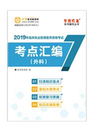 """2019年临床执业助理医师""""梦想成真""""系列《考点汇编》——外科"""