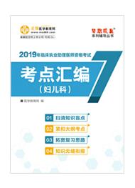 """2019年临床执业助理医师""""梦想成真""""系列《考点汇编》——妇儿科"""