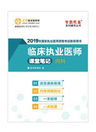 2019年临床执业医师电子书(内科课堂笔记)