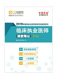 2019年临床执业医师电子书(外科课堂笔记)