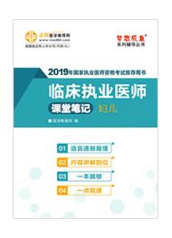 2019年临床执业医师电子书(妇儿课堂讲义)