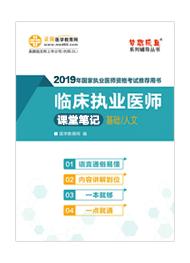 2019年临床执业医师电子书(基础/人文课堂讲义)