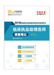 2019年临床执业助理医师电子书(妇儿课堂讲义)