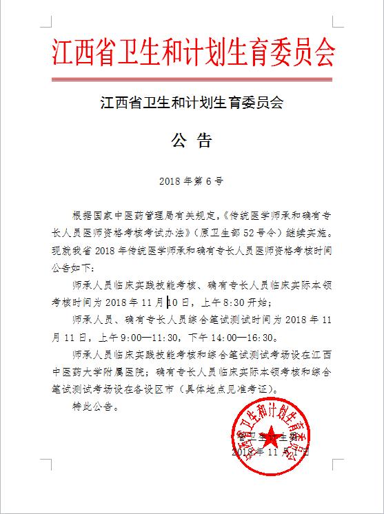 2018年江西省传统医学师承和确有专长人员澳门金沙网上娱乐考核/报名时间