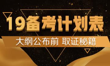 2019中医执业医师学习计划