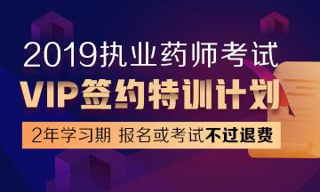 2019年执业药师VIP签约特训营