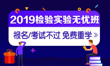 2019年检验职称考试辅导实验无忧班热招中