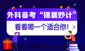 """2019外科主治医师备考""""锦囊妙计"""" 你适合哪个?"""