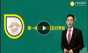 中医送体验金的网站基础知识免费试听