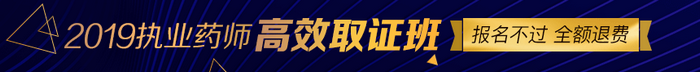 【限额招生】2019年执业药师高效取证班11月15日截止招生,预报从速!