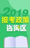 2019澳门金沙网上娱乐/执业药师/卫生资格/护士资格政策咨询专区