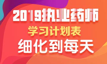 【收藏版】2019年执业药师学习计划表!细化到每一天!