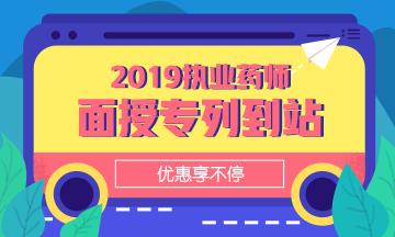 """搭乘2019年执业药师面授直达专线!你就是""""药神""""!"""