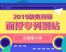 2019年执业药师面授班