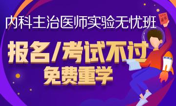 2019年内科主治医师考试辅导课程火爆热招