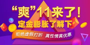 """""""爽""""十一钜惠狂欢!主管护师辅导购课享免单!"""