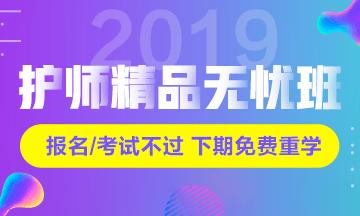 2019年初级护师考试导网络课程热招中!