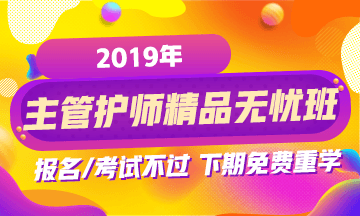 2019年主管护师考试辅导网络课程热招中