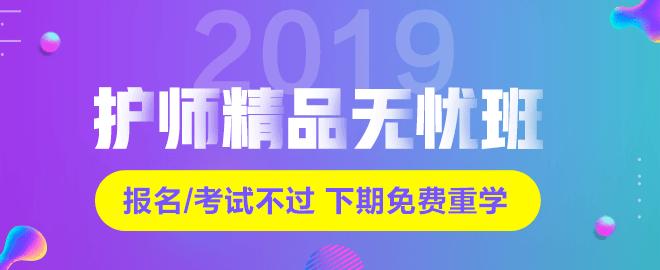 2019年初级护师考试网络辅导