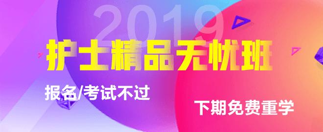 2019年护士资格考试网络辅导课程