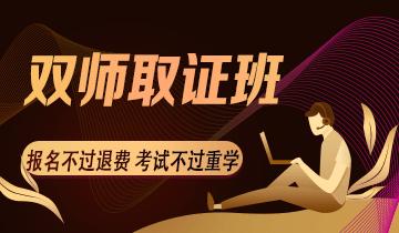2019年中西医执业医师双师取证班