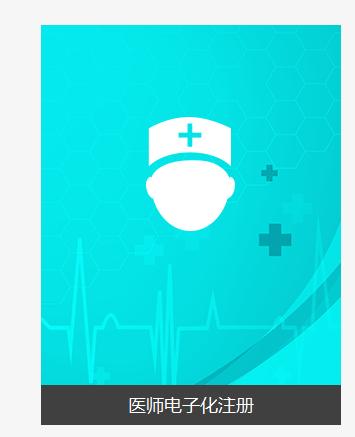 2018国家临床执业医师证书电子信息化注册系统