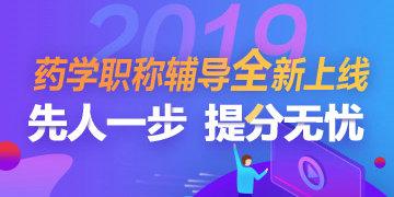 2019药学职称辅导全新上线