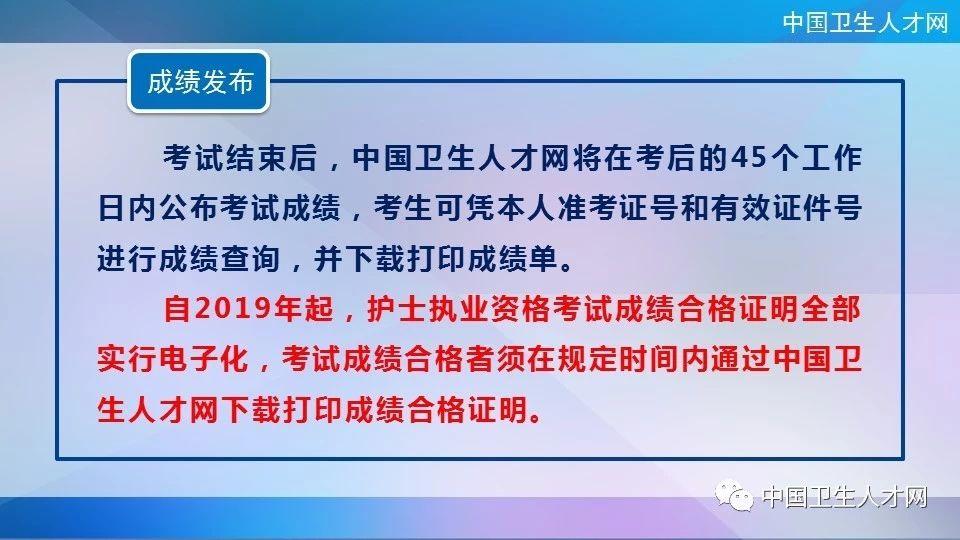 中国卫生人才网2019护士执业资格考试报名时间安排