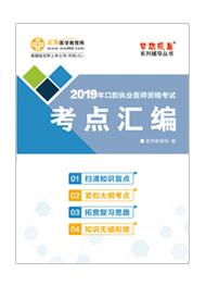 """2019年口腔执业医师""""梦想成真""""系列《考点汇编》"""