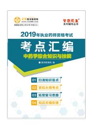 """2019年执业药师""""梦想成真""""系列《考点汇编》—中药学综合知识与技能"""