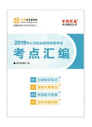 """2019年公卫执业医师""""梦想成真""""系列《考点汇编》"""