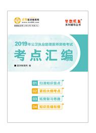 """2019年公卫助理医师""""梦想成真""""系列《考点汇编》"""